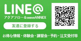 LINE@ アクアフロー&waveANNEX