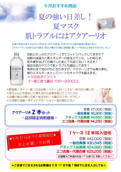 愛のエネルギー水アクアーリオ♡キャンペーン